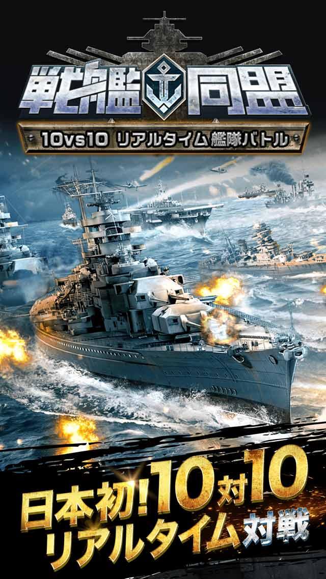 戦艦同盟 【10vs10 リアルタイム艦隊バトル】本格海戦のスクリーンショット_1