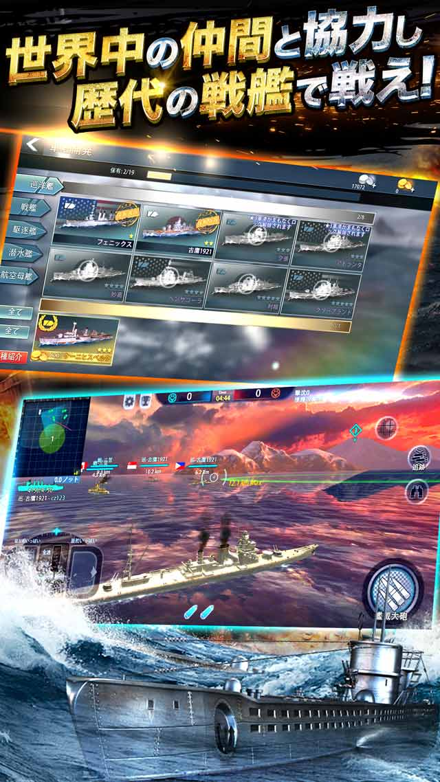 戦艦同盟 【10vs10 リアルタイム艦隊バトル】本格海戦のスクリーンショット_4