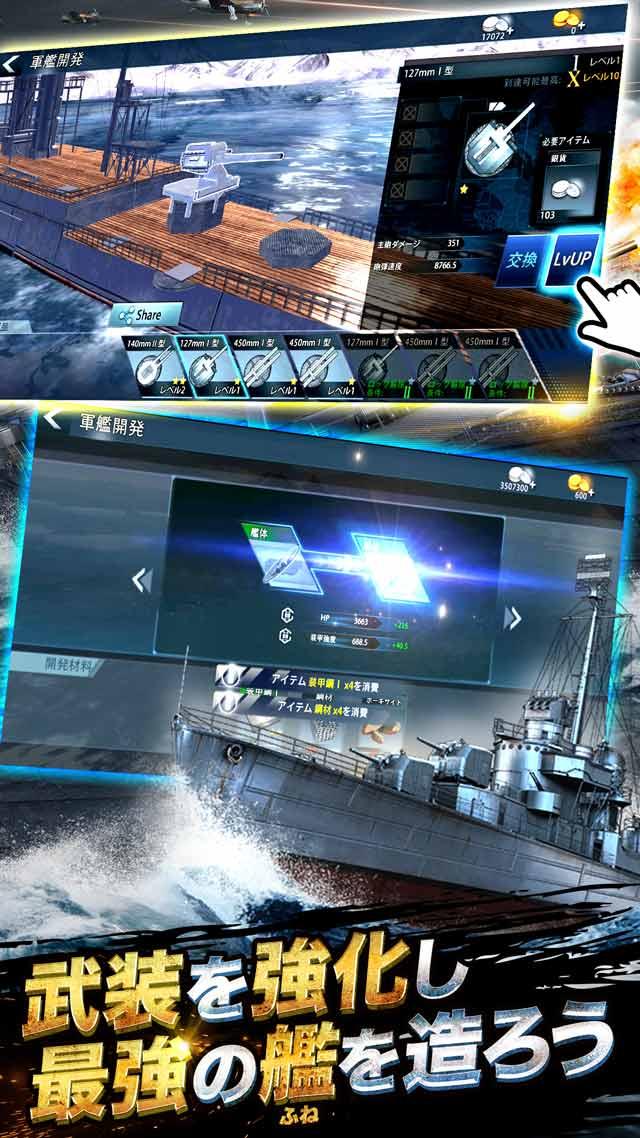 戦艦同盟 【10vs10 リアルタイム艦隊バトル】本格海戦のスクリーンショット_5