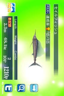 めざせ!!釣りマスター 豪華版のスクリーンショット_3