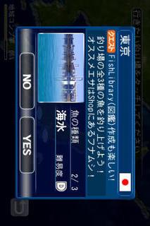 めざせ!!釣りマスター 豪華版のスクリーンショット_4