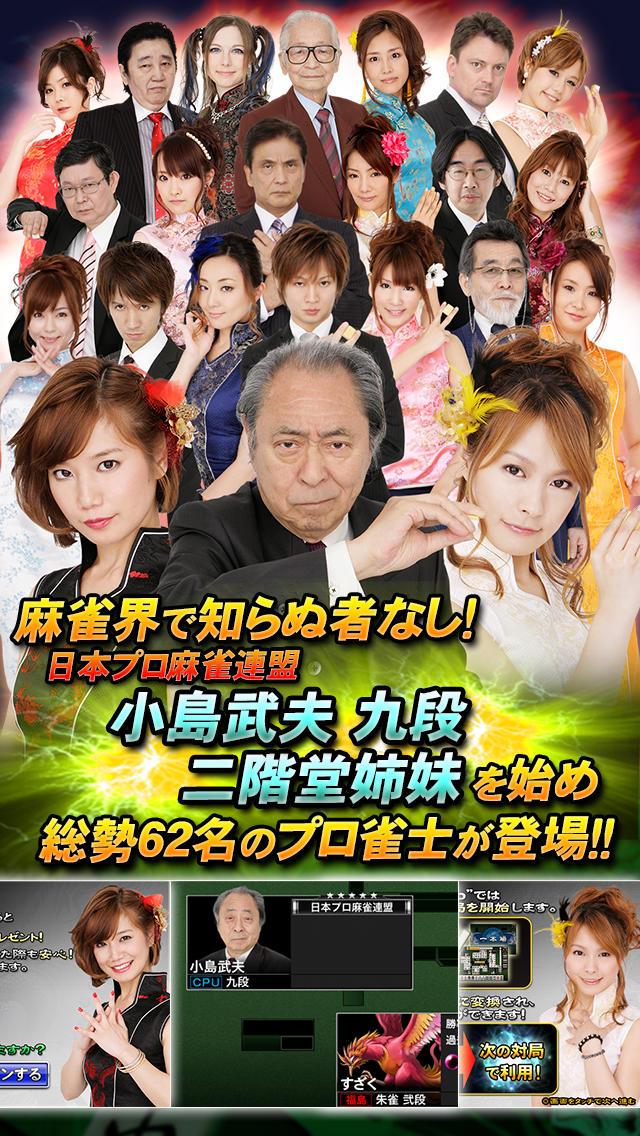 麻雀格闘倶楽部Spのスクリーンショット_2
