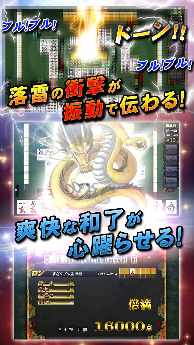 麻雀格闘倶楽部Spのスクリーンショット_3