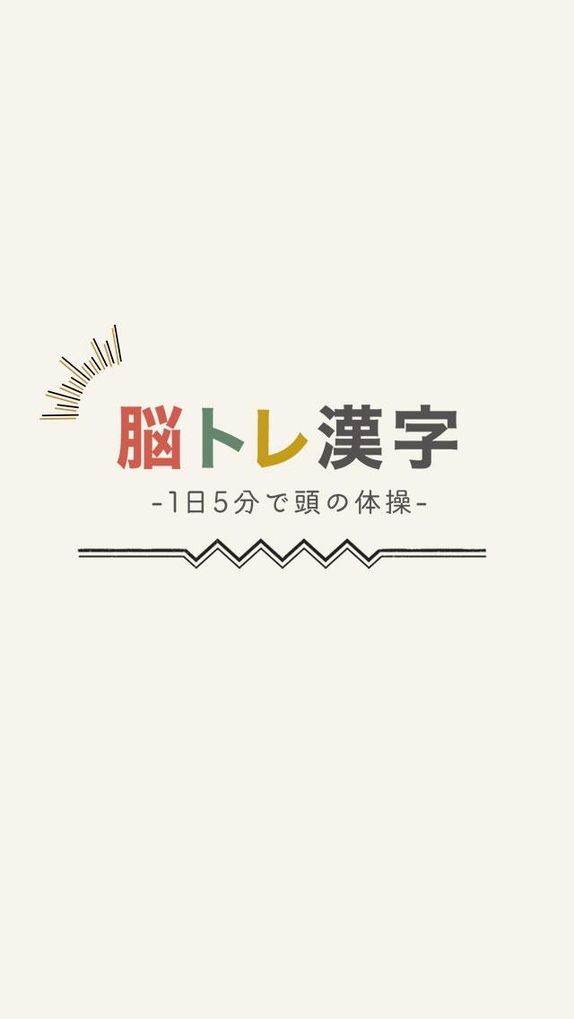 脳トレ漢字のスクリーンショット_1