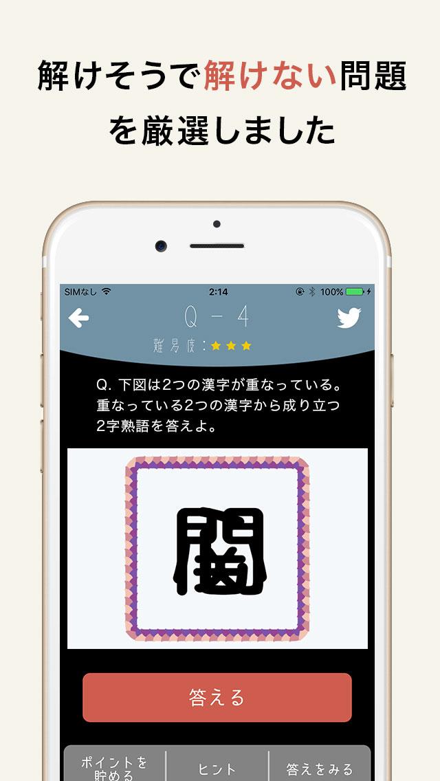 脳トレ漢字のスクリーンショット_2