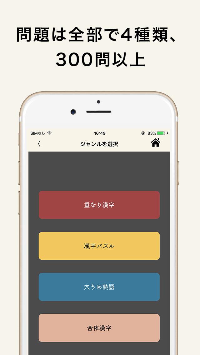 脳トレ漢字のスクリーンショット_3