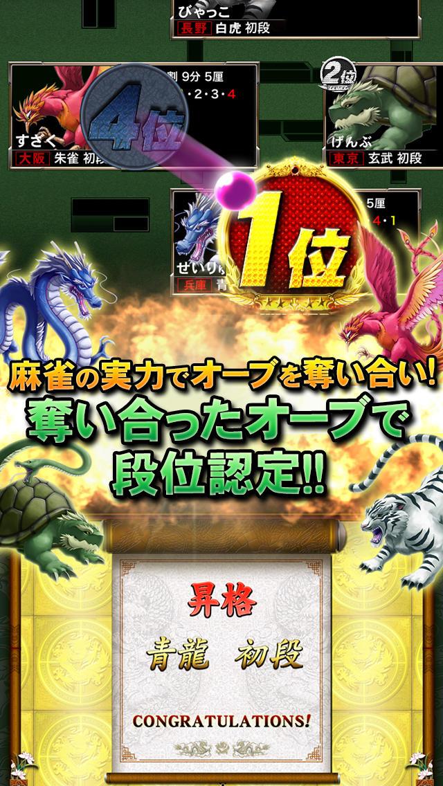 麻雀格闘倶楽部Spのスクリーンショット_4