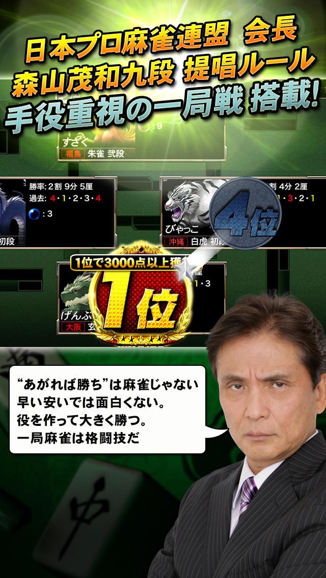 麻雀格闘倶楽部Spのスクリーンショット_5