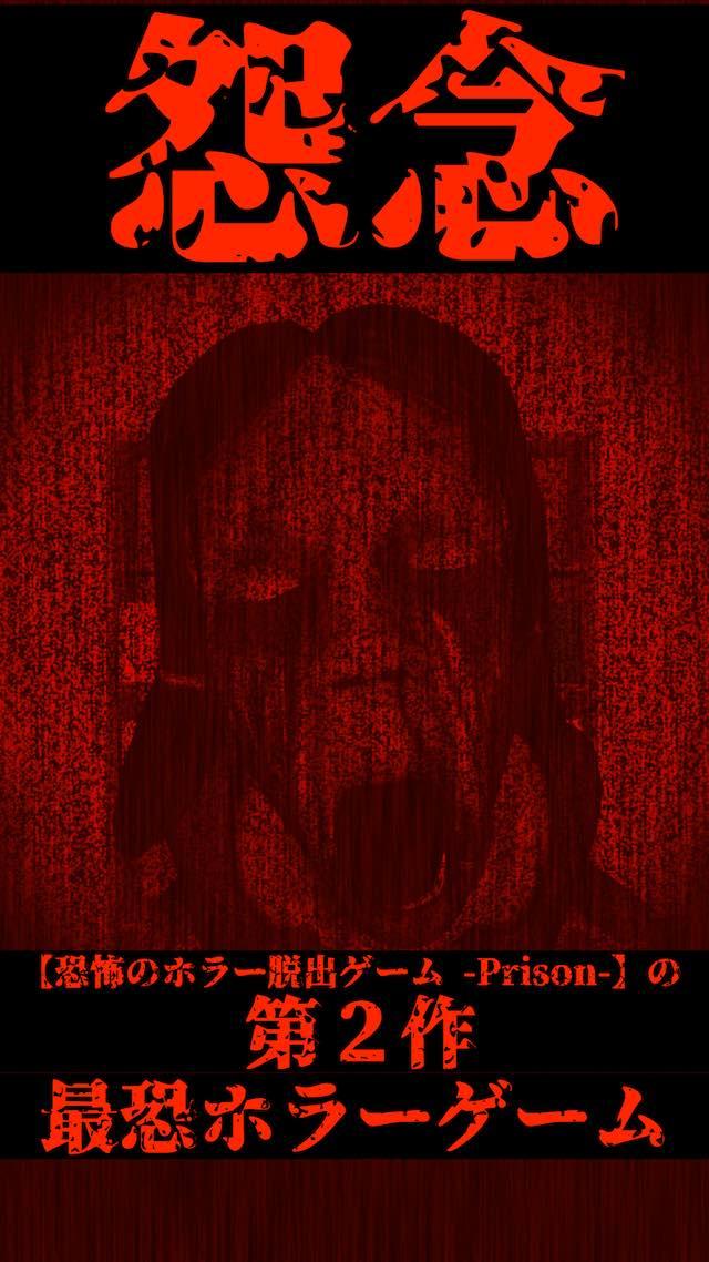 silent room -恐怖のホラー謎解き脱出ゲーム- サイレントルームのスクリーンショット_1