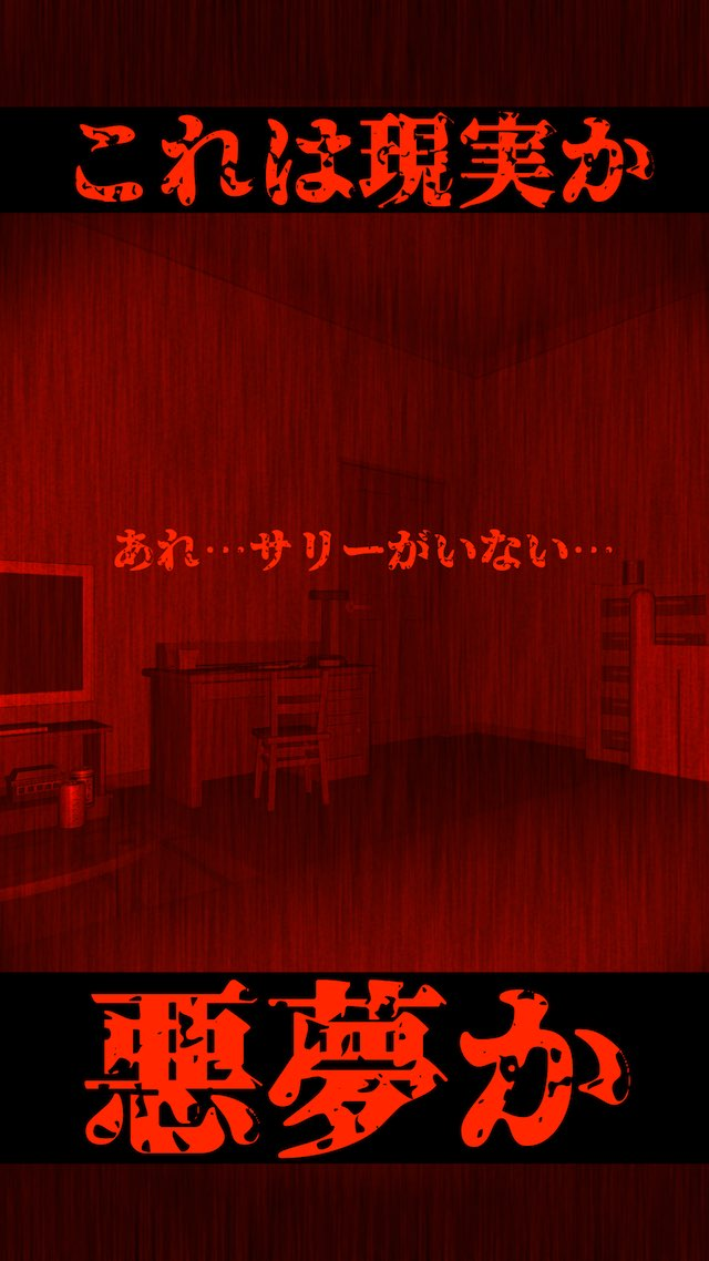 silent room -恐怖のホラー謎解き脱出ゲーム- サイレントルームのスクリーンショット_2