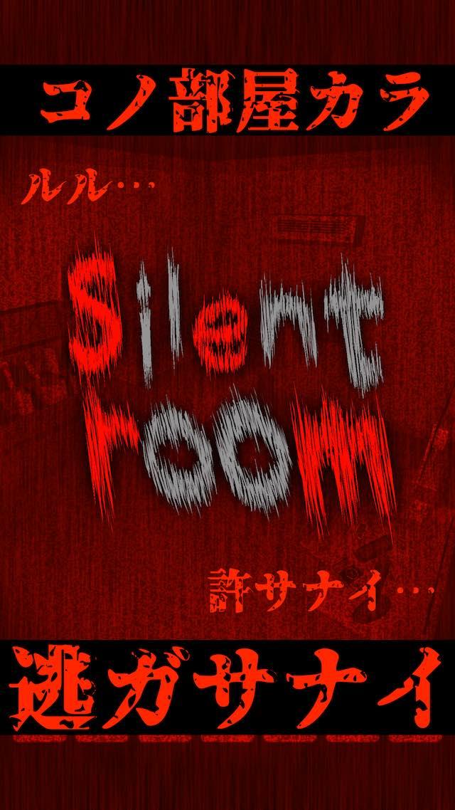 silent room -恐怖のホラー謎解き脱出ゲーム- サイレントルームのスクリーンショット_3