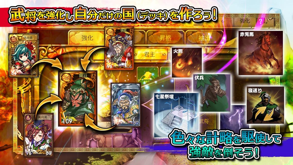 三国志ダイス 国盗りボードゲームのスクリーンショット_4