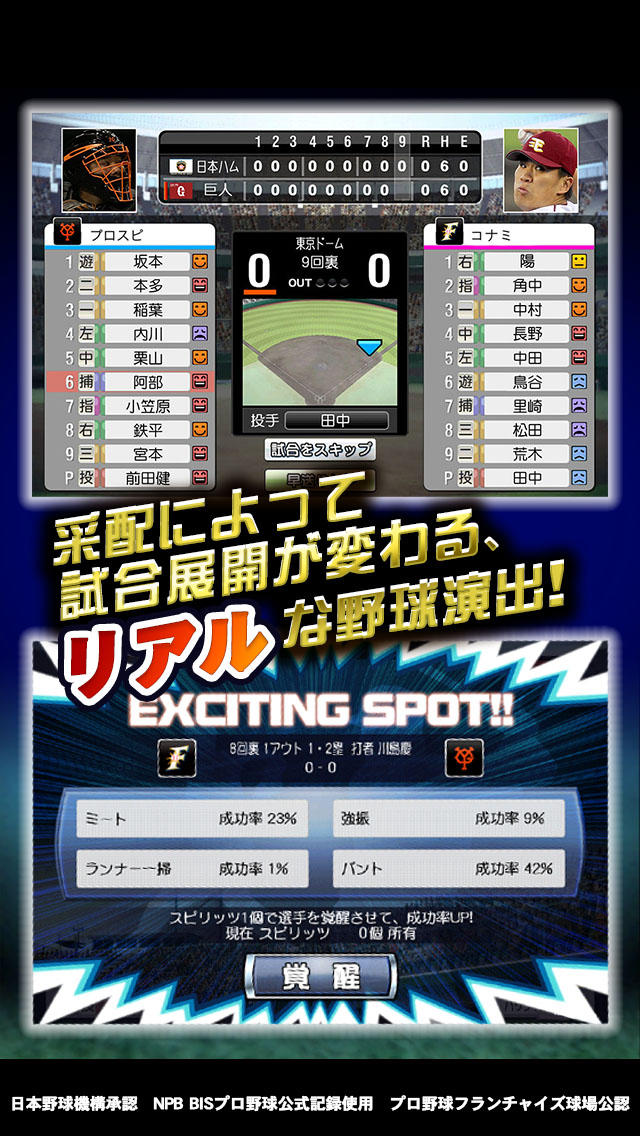 プロ野球スピリッツ CONNECTのスクリーンショット_2