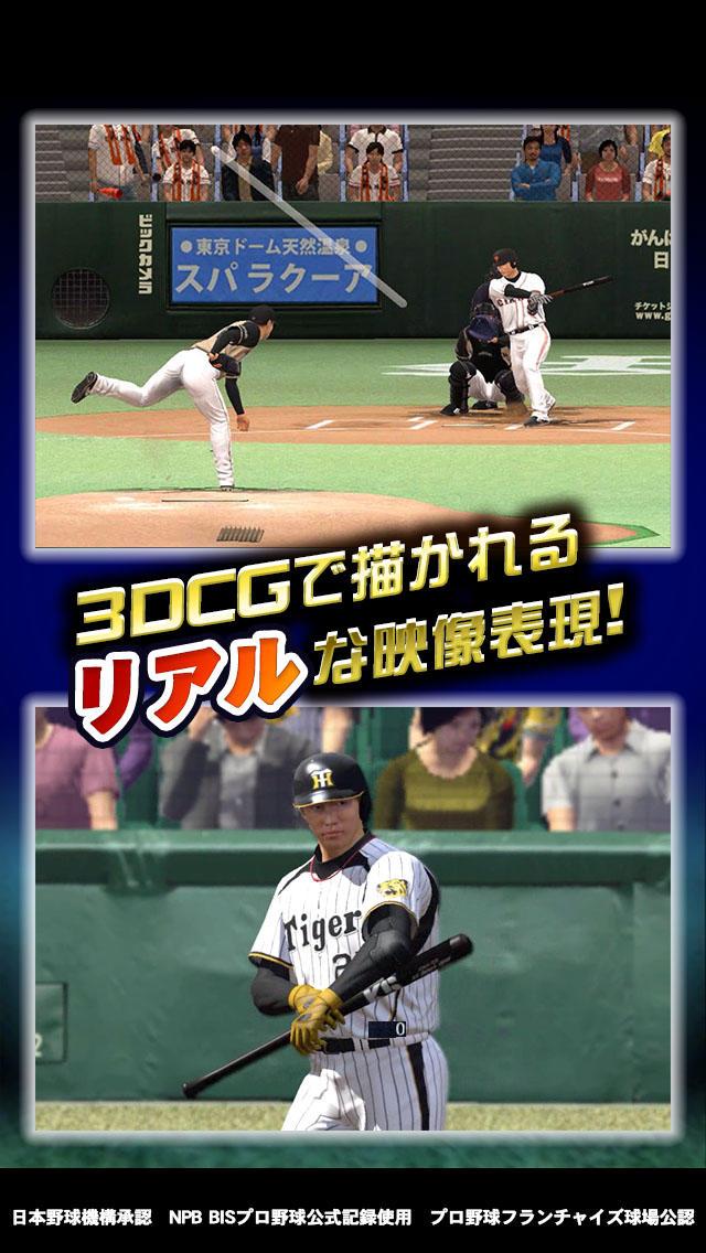 プロ野球スピリッツ CONNECTのスクリーンショット_3