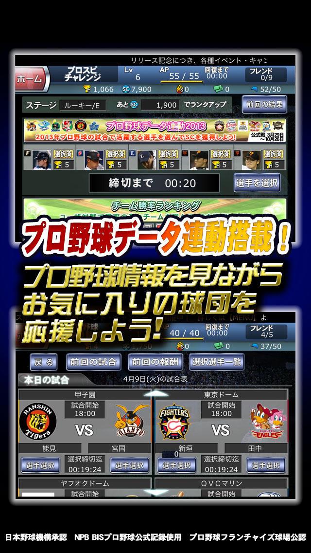プロ野球スピリッツ CONNECTのスクリーンショット_4