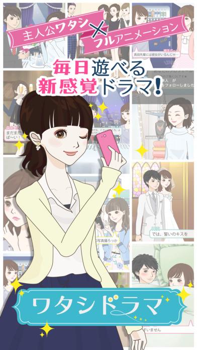 ワタシドラマ~女性向け恋愛マンガ・ゲーム好き向けのスクリーンショット_1