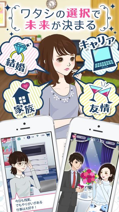 ワタシドラマ~女性向け恋愛マンガ・ゲーム好き向けのスクリーンショット_3