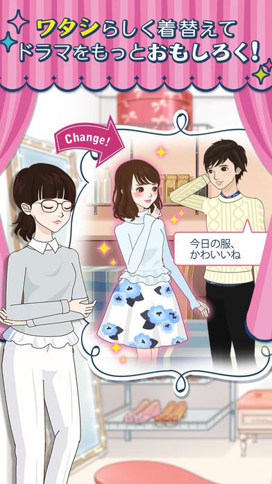 ワタシドラマ~女性向け恋愛マンガ・ゲーム好き向けのスクリーンショット_4