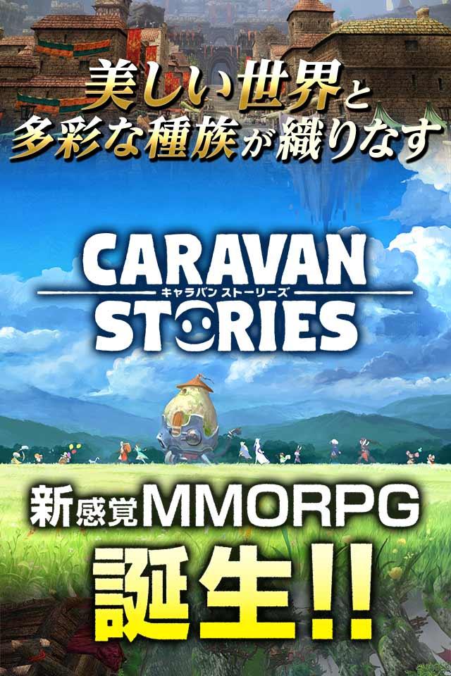 CARAVAN STORIESのスクリーンショット_1