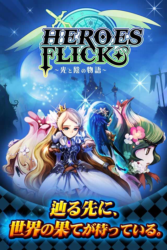 HEROES FLICK 〜光と陰の物語〜のスクリーンショット_1