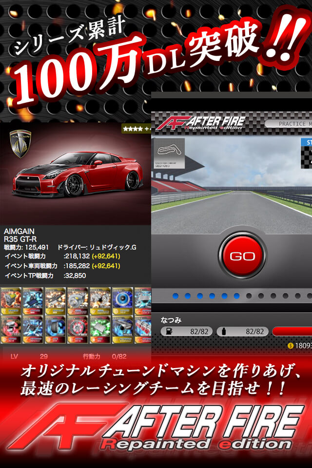 AFTER FIRE Re Onlineのスクリーンショット_1