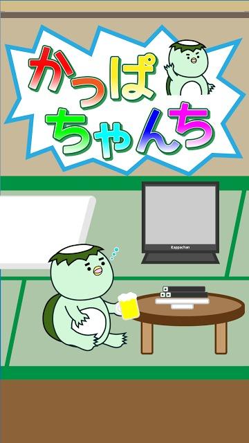 かっぱちゃんちのスクリーンショット_5