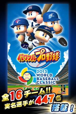 パワフルプロ野球  2013 World Baseball Classicのスクリーンショット_1