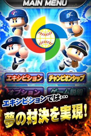 パワフルプロ野球  2013 World Baseball Classicのスクリーンショット_2