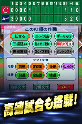 パワフルプロ野球  2013 World Baseball Classicのスクリーンショット_5