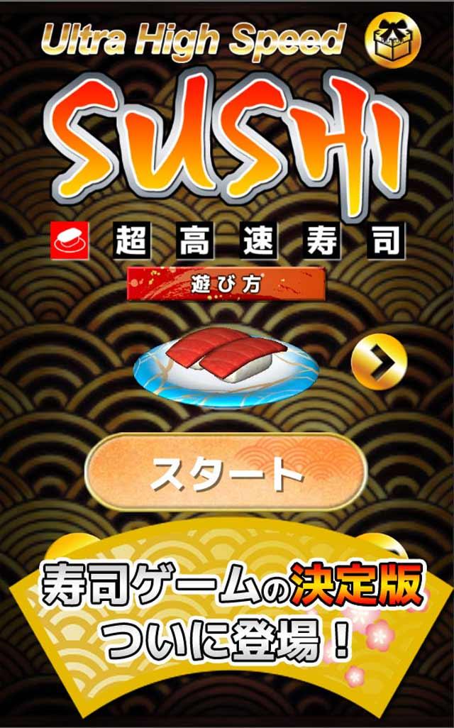 超高速寿司 ~無料のランニングアクションゲーム~のスクリーンショット_1