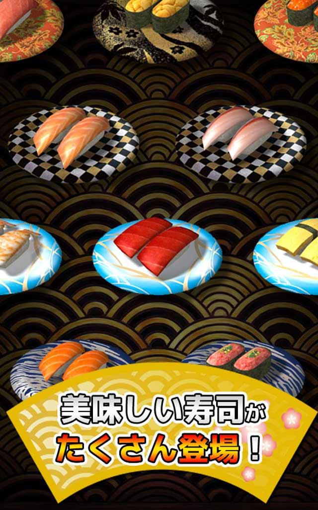 超高速寿司 ~無料のランニングアクションゲーム~のスクリーンショット_3