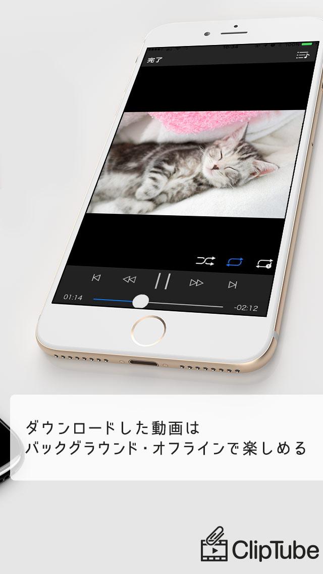ClipTube - 動画ダウンロード・動画保存のスクリーンショット_2