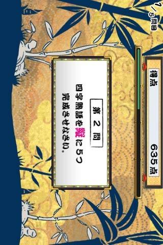 四字四字ろじっくのスクリーンショット_5