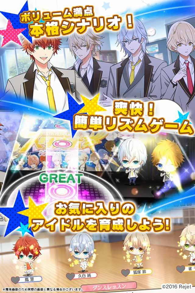 スタレボ☆彡 88星座のアイドル革命のスクリーンショット_2