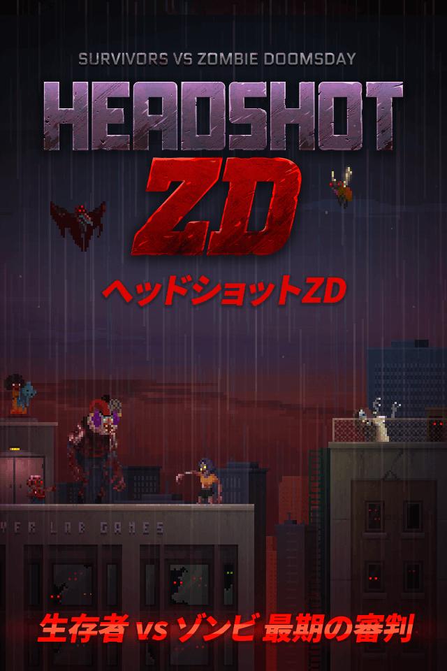 ヘッドショットZD: 生存者 vs ゾンビ 最期の審判のスクリーンショット_1