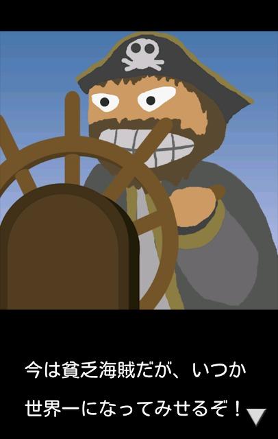 海賊マスター : 海戦アクションゲームのスクリーンショット_4