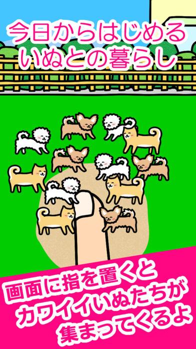 いぬとあそぶ - 癒しのわんこゲームのスクリーンショット_1