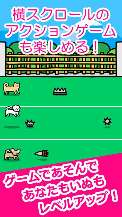 いぬとあそぶ - 癒しのわんこゲームのスクリーンショット_3