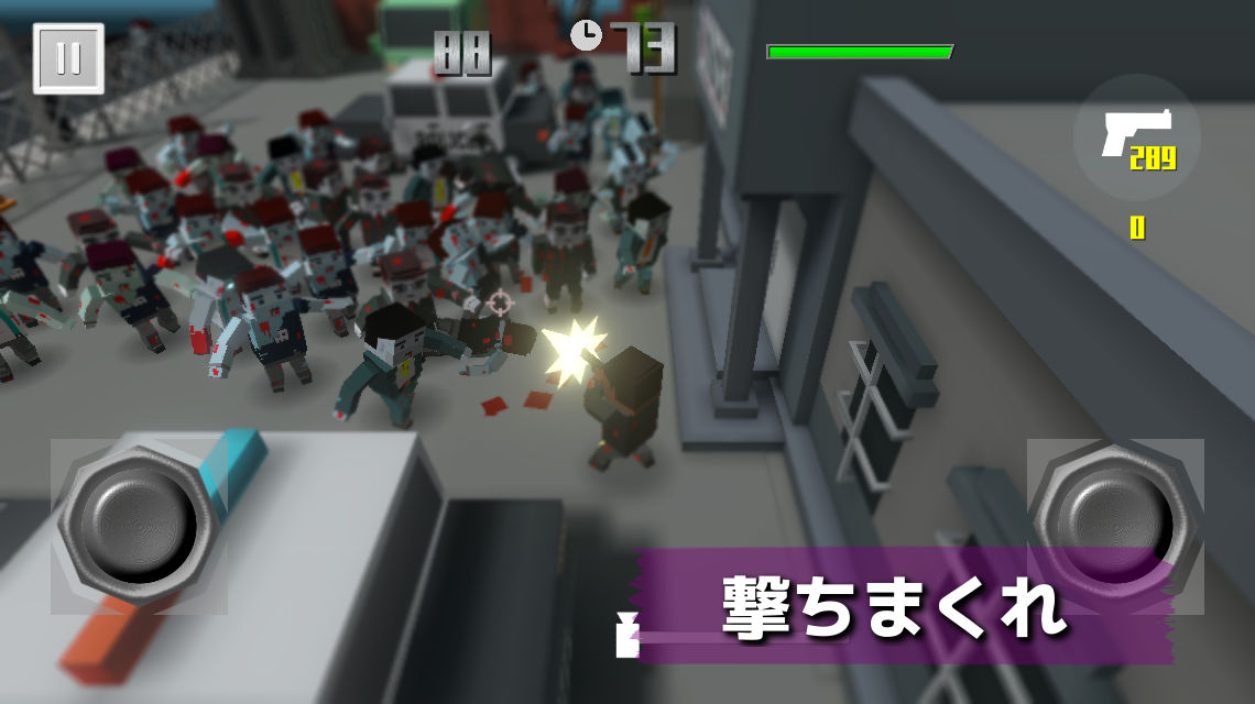 ゾンビ無数 〜サバイバルアクションシューティングのスクリーンショット_3