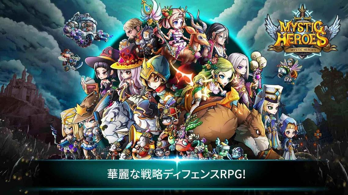 Mystic Heroesのスクリーンショット_1