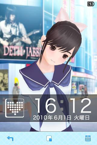 ラブプラス iMのスクリーンショット_1