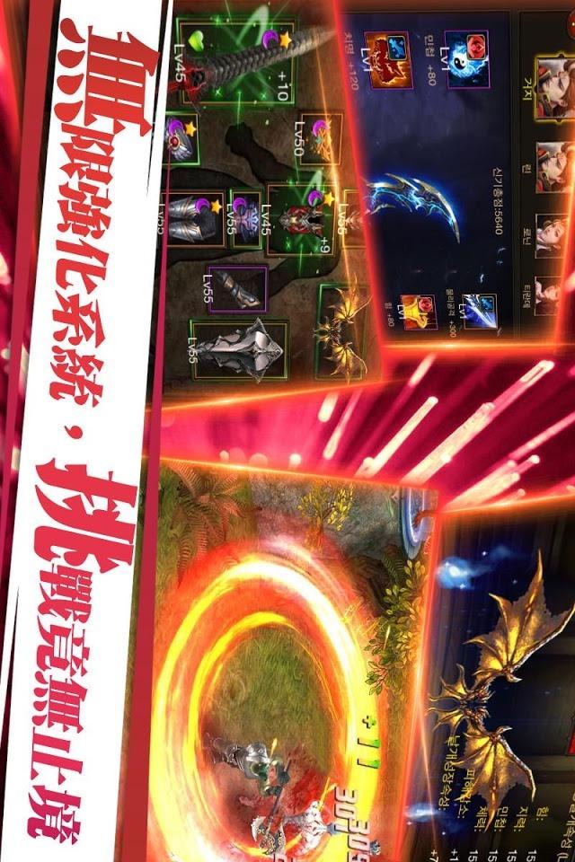永恆戰記-無盡戰記Ⅱのスクリーンショット_3