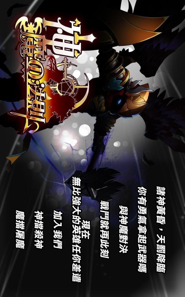 神魔法則のスクリーンショット_3
