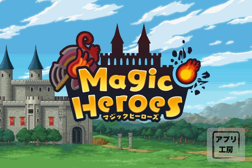 Magic Heroes -マジックヒーローズ-のスクリーンショット_1