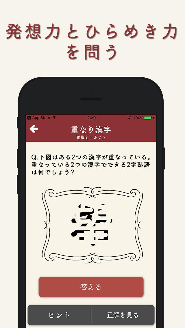 脳トレ漢字パズルのスクリーンショット_1