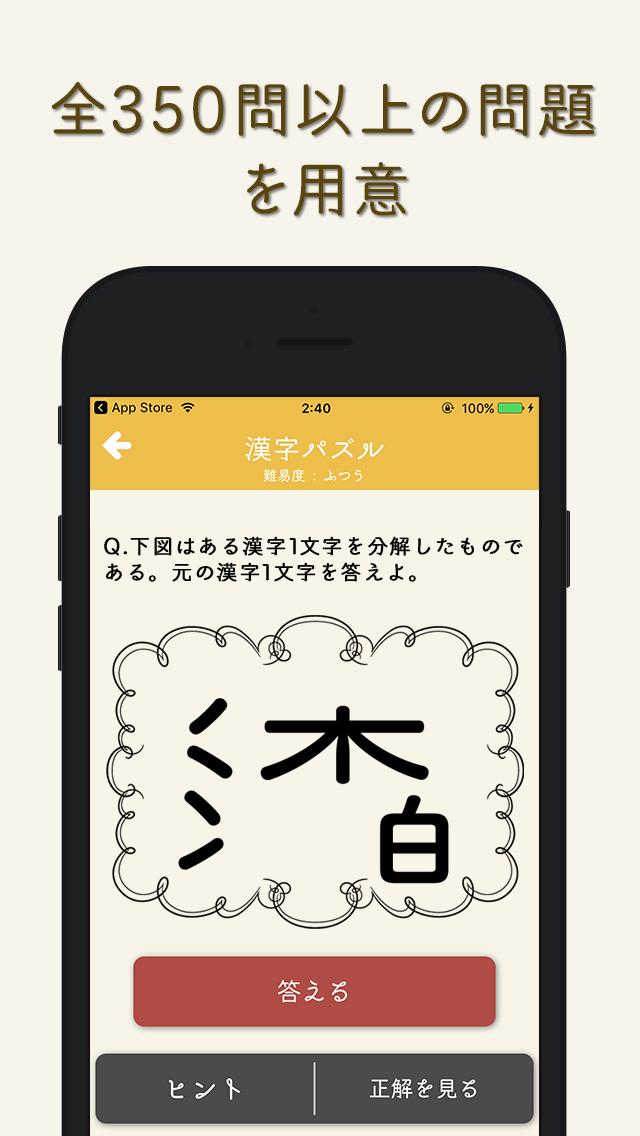 脳トレ漢字パズルのスクリーンショット_2