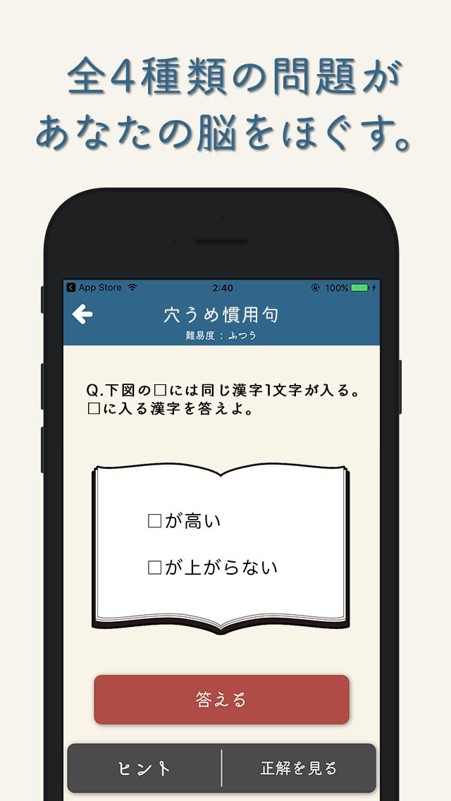 脳トレ漢字パズルのスクリーンショット_3