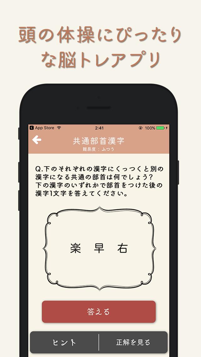 脳トレ漢字パズルのスクリーンショット_4