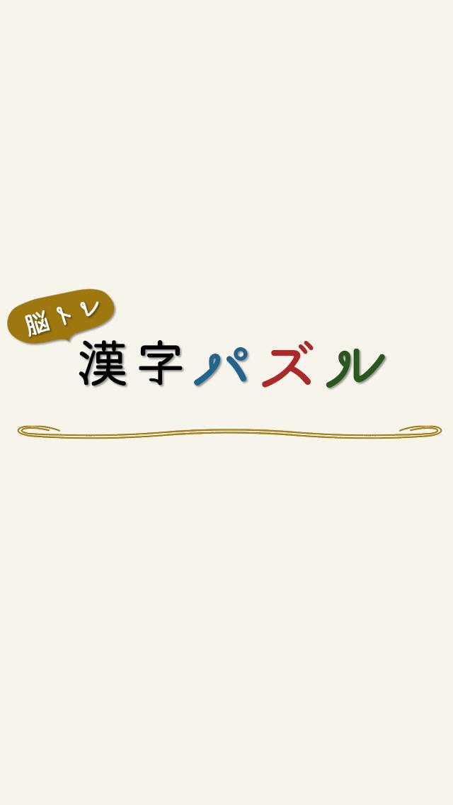 脳トレ漢字パズルのスクリーンショット_5