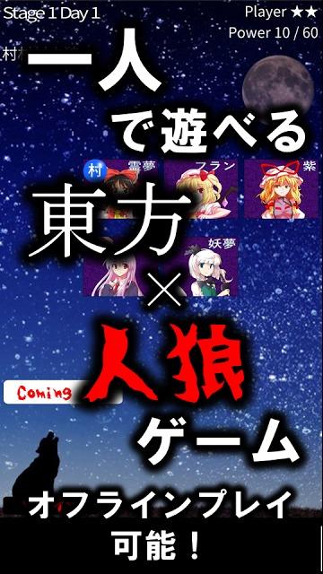 東方人狼噺 ~ソロプレイ専用 スペルカードで遊ぶ人狼ゲーム~(Unreleased)のスクリーンショット_1